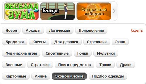 Категории игр